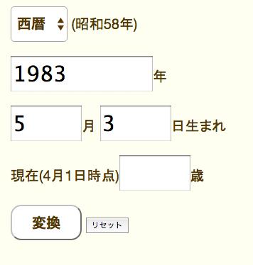 昭和 58 年 西暦 1958年(昭和33年)生まれの年齢早見表 西暦や元号から今何歳?を計...