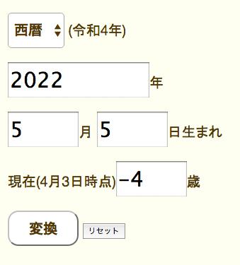 西暦 平成35年